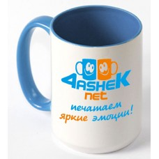Чашка 425 мл. Голубая с цветной ручкой и цветная внутри