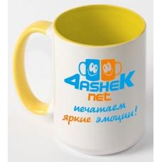 Чашка 425 мл. Желтая с цветной ручкой и цветная внутри