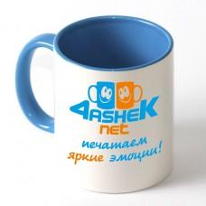 Чашка с цветной ручкой и внутри голубая