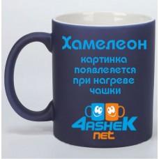 Хамелеон синяя матовая чашка