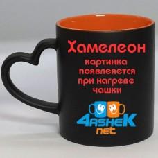 Хамелеон Love оранжевый внутри, черный снаружи