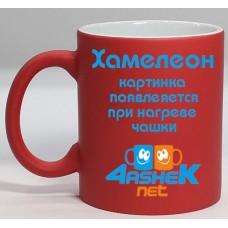 Хамелеон красная матовая чашка