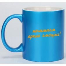 Чашка перламутровая (металлик) синяя