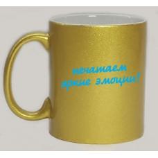 Чашка перламутровая (металлик) золото