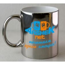 Чашка зеркальная серебро